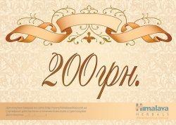 Подарочный сертификат 200 HimalayaShop