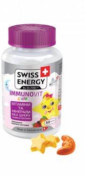 "Желейные витамины для детей ""ИммуноВит Кидс"" БЕЗ САХАРА (ImmunoVit Kids Sugar Free), Swiss Energy"