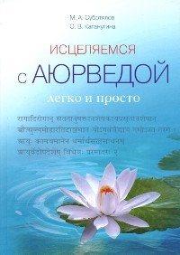 Исцеляемся с Аюрведой легко и просто, Суботялов М.А., Катанугина О.В., 448 стр.