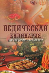 Ведическая кулинария для современных хозяек, Козионова А.В.