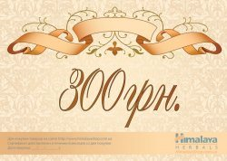 Подарочный сертификат 300 HimalayaShop