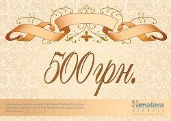 Подарочный сертификат 500 HimalayaShop