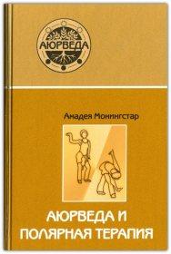 Аюрведа и полярная терапия, Амадея Монингстар