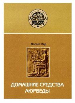 Домашние средства аюрведы, Васант Лад, 320 с.