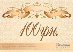 Подарочный сертификат 100 HimalayaShop