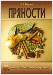 Пряности, Нартов Е.В., 268 стр.