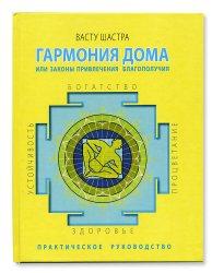 Книга Гармония дома, Виктория Даракова