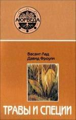 Травы и специи, Лад Васант, Давид Фроули