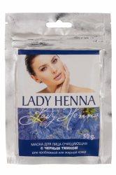 Маска для лица очищающая с черным тмином, Lady Henna
