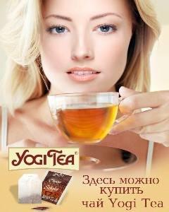Аюрведические чаи Yogi Tea